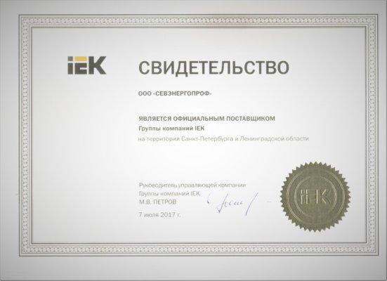 Официальный поставщик группы компаний IEK в Российской Федерации